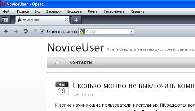 Интерфейс оперы без панели адреса.