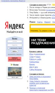 Начало регистрации почтового ящика на Яндексе.