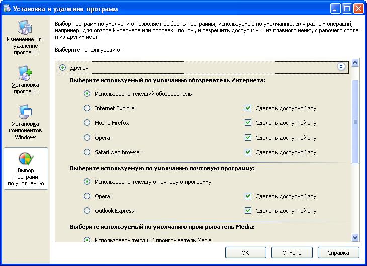 Выбор браузера по умолчанию в Windows XP.