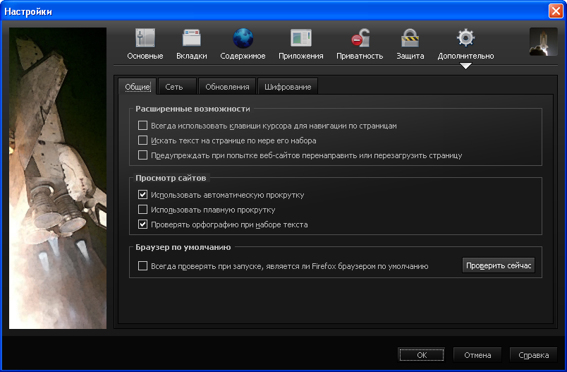 Настройка Mozilla Firefox, как браузер по умолчанию.