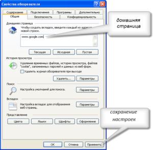 Изменение домашней страницы в Internet Explorer