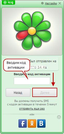 Регистрация ICQ