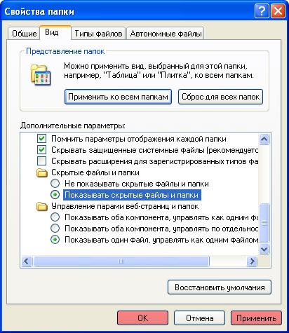 Как отобразить скрытые файлы в 97