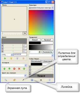 ColorTFinal –программа для определения цветов.