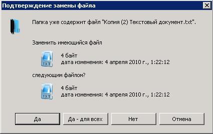 Замена файлов в Windows XP