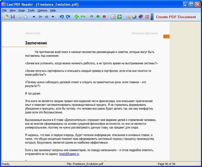Cool PDF Reader - портативная программа для просмотра PDF файлов.