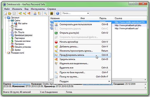 KeePass — программа для хранения паролей.