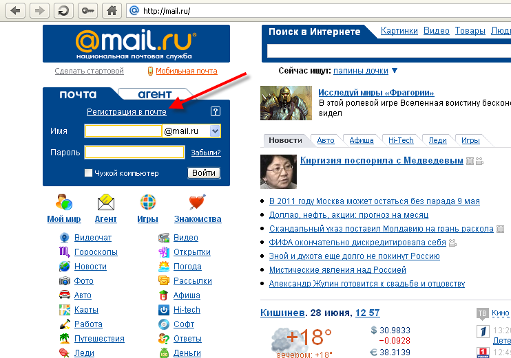 ру почта майл: