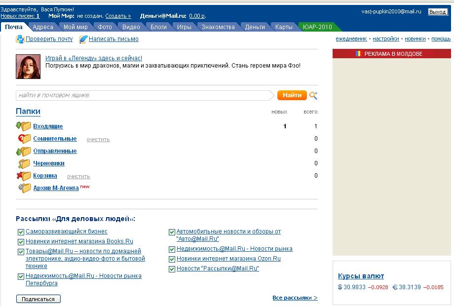 Как создать почту на mail.ru.