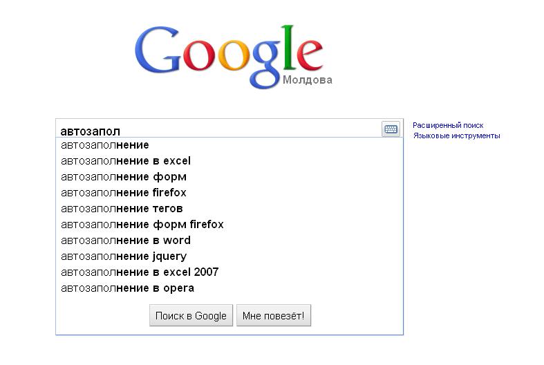 Автозаполнение в поисковых системах.