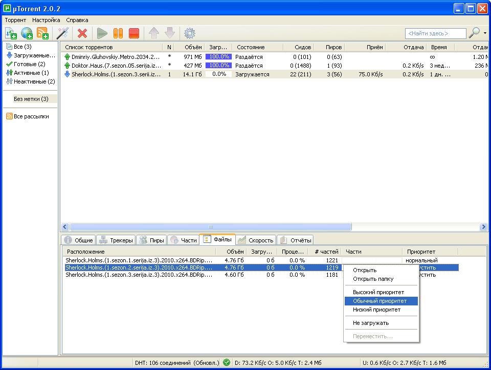 Докачка файлов в uTorrent.