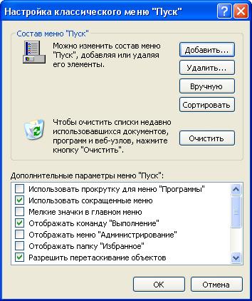 Редактирование меню «пуск» в Windows XP.