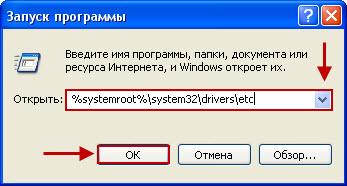 Запрет доступа к сайтам средствами Windows XP