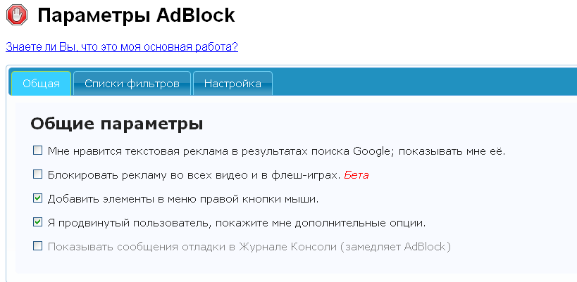 Блокировка рекламы в Google Chrome