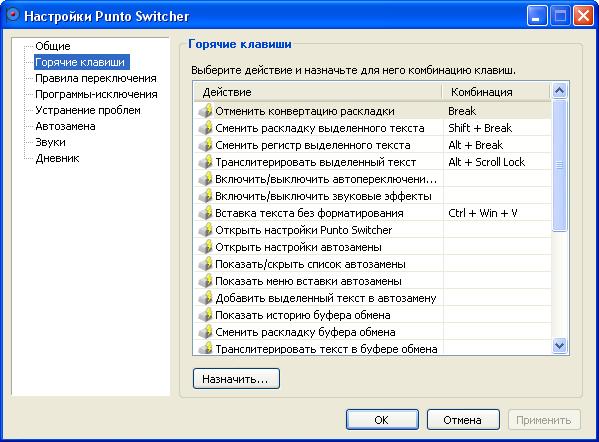 Использование Punto Switcher на компьютере