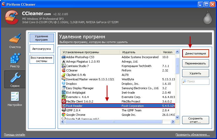 Удаление программ в Windows XP