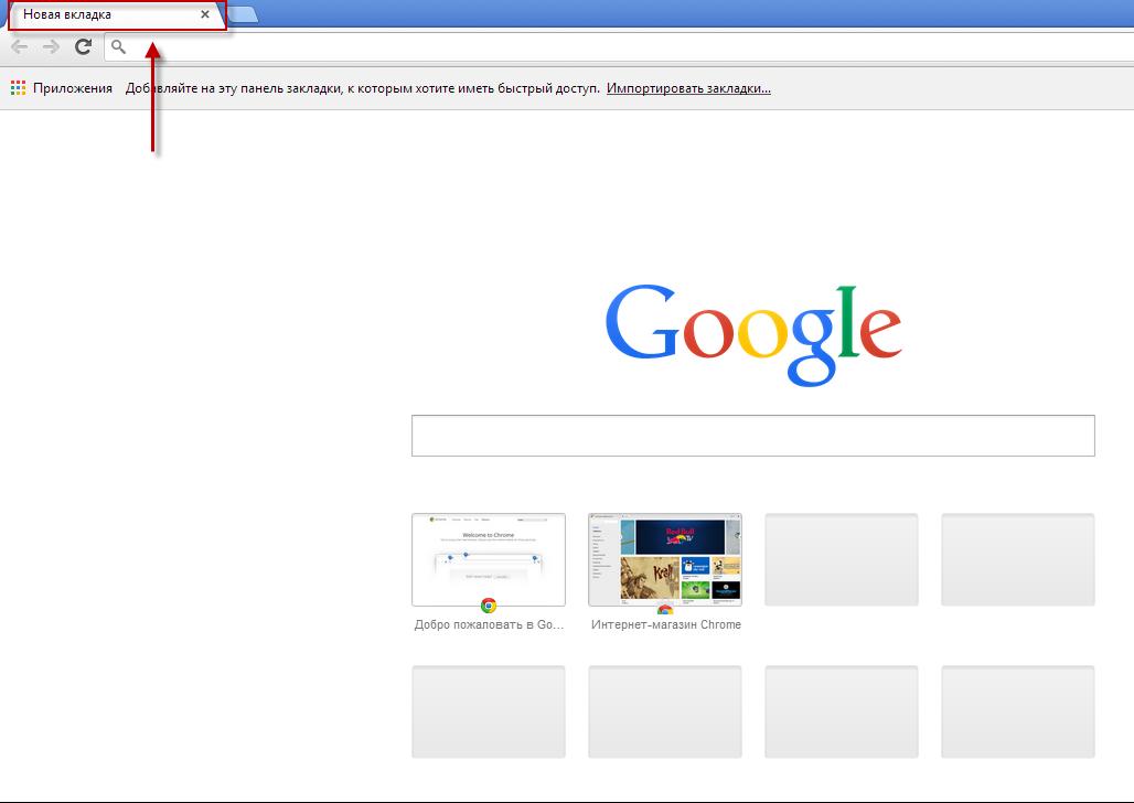 Вкладки в Гугл Хром: создание, закрытие и сохранение