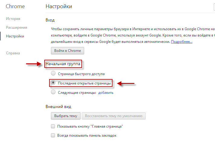 vkladi-v-google-chrome-14