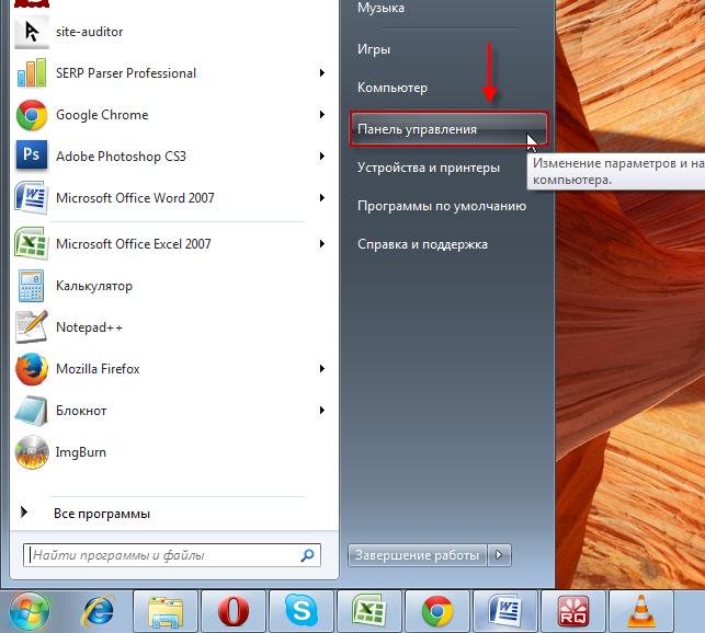 Автозапуск в Windows 7