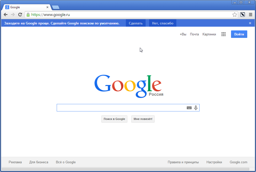 Браузеры для Windows 7: Google Chrome