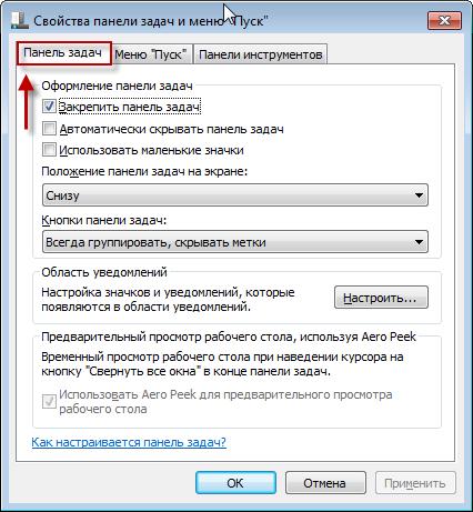Панель задач в Windows 7