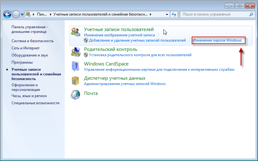 Как установить пароль на компьютер на Windows 7