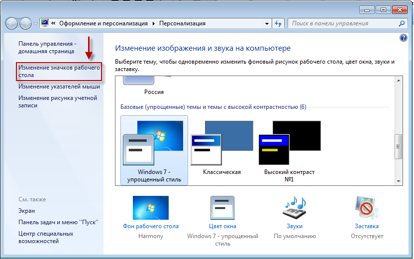 Настройка рабочего стола в Windows 7