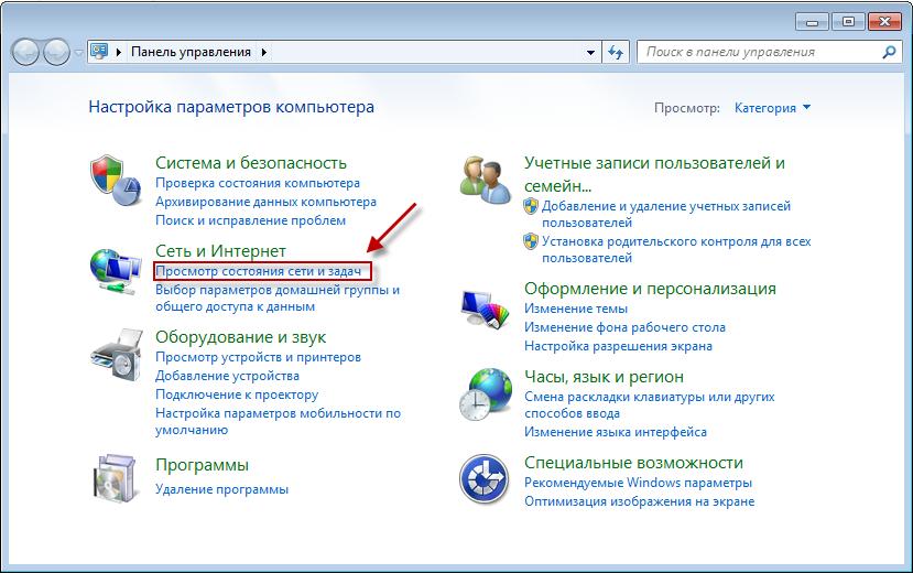 Где находятся сетевые подключения на Windows 7