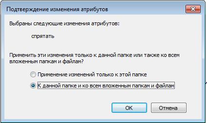 Скрытые файлы и папки в Windows 7