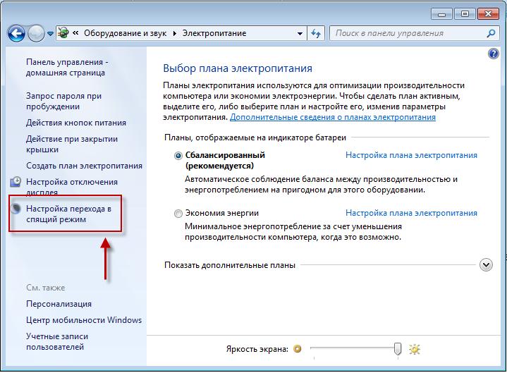 Как отключить спящий режим в Windows 7