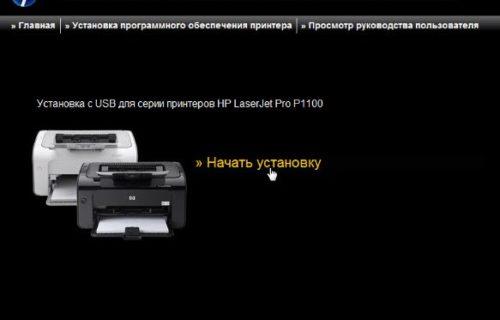 HP LaserJet P1102s