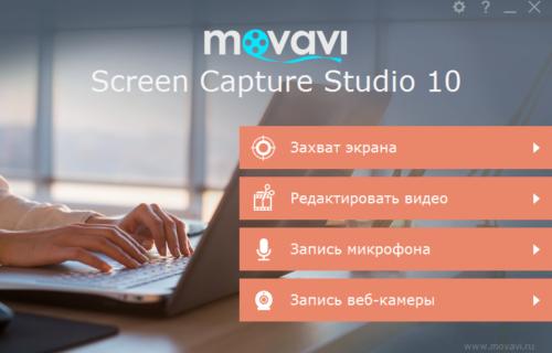 Movavi Screen Recorder Studio 10